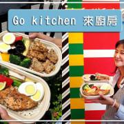 【台北 北投】Go kitchen 來廚房 ➤ 台北健康餐盒,蔬菜、肉類營養蛋白質都幫你準備好!北投健康便當推薦!