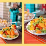 【土城美食】土城芒果冰大王:只開夏天,土城在地20年冰店。