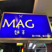 麵革MAG│平價美味義大利麵及義式燉飯│捷運萬芳醫院站
