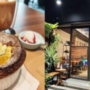 【台南東區舒芙蕾推薦】法式舒芙蕾j專賣  入口即化迷人美味  還有多元品項咖啡飲品
