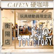 [台北美食]TOY STORY 玩具總動員限定店-CAFE!N 硬咖啡 衡陽店☕