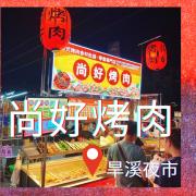 [台中美食]旱溪夜市排隊必吃美食-尚好烤肉👍👍