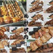 【東區】尚好烤肉 旱溪夜市裡串烤品項最多、份量多、烤功一流的串燒烤肉