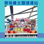 [打卡景點]蔡桃貴主題捷運站@機場捷運A2三重站📌