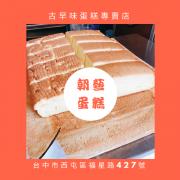 [台中美食]逢甲古早味蛋糕 超多種口味任你選 -朝藝蛋糕🍰
