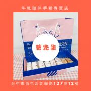 [台中美食]顛覆傳統口味的牛軋糖專家-糖先生食品🆒