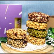 【中秋節禮盒】屏息點心舖 碰米ㄆㄤ~經典風味禮盒x主廚精選風味禮盒,多種創新口味糙米米香,酥香脆啦!