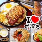 吃。基隆仁愛《大嘴巴茶坊》來基隆廟口的好去處,有美式漢堡、鐵板料理、簡餐下午茶,應有盡有,還是火鍋餐廳喔