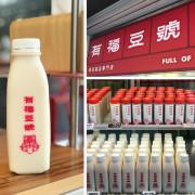 (中山)(即將歇業)剛開幕就傳歇業!中山豆製品專賣店只營業到9/21 -有福豆號