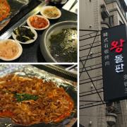 (善導寺)不能去韓國怎麼辦?台北條通商圈就能吃到道地韓國人經營燒肉店 內用白飯、小菜無限量供應-多板王