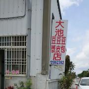 2018年遊記,池上除了伯郎大道必去豆皮店