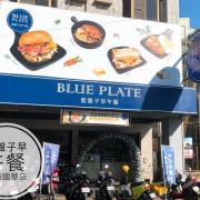 嘉義平價早午餐-藍盤子早午餐 Blue Plate (國華店)