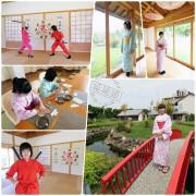 綠舞日式庭園⎮綠舞國際觀光飯店⎮超好拍日式造景庭園,能穿浴衣、忍者修鍊、手作春櫻和菓子,彷彿置身日本! @捲捲頭 Wonderful 品味。生活