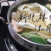[食] 新北林口/高CP值平價涮涮鍋-沐月精緻小火鍋