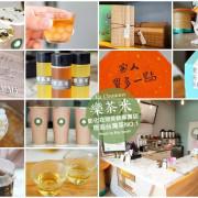 【彰化茶飲】樂茶米.現泡台灣茶主題飲品,扇形車庫美食推薦!