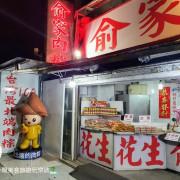 [食]新北 24小時營業 新北石門必吃美食 近十八王公 台灣最北端肉粽 俞家肉粽