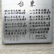 [台東知本 台東大學]依山傍水的台東最高學府