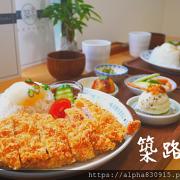 【Tw】築路JULU|高CP值新竹定食餐廳,用心築出日式料理這條路