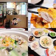 【台北信義安和】粥強大 | 超大超厚美味雞排!台北必吃美食(文中優惠資訊)