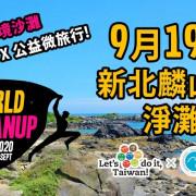 2020/9/19【世界環境清潔日】新北麟山鼻淨灘