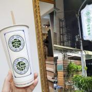 【楠梓飲料】茶福茶業-附設三藝茶飲 回甘不澀 發笑杯挺環保