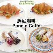 [食記][高雄市] 胖尼咖啡 Pane e Caffè -- 香酥脆又多層次的可頌,義大利經典甜點西西里水管捲。