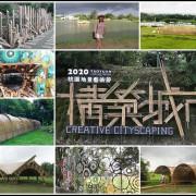 2020桃園地景藝術節構築城市~雙連坡展區|好逛好拍好打卡
