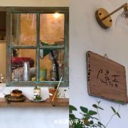 【台北美食】陽苔 Yang Tai 中山站 赤峰街 台式甜點飲品店 新開幕 試營運 肉桂捲 中藥罐提拉米蘇