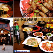 【食。八德】520中式居酒吧〜中式特色辦桌菜與日式居酒屋的結合,身為居酒屋愛好者,當然要來嚐鮮一下啦!