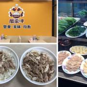 (菜寮)台北少見火雞肉飯 超人氣老店重新裝潢再出發-閣來呷火雞肉飯