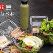 【台中西屯美食】萵苣木木 Wojumoomoo 水耕萵苣沙拉專賣|青菜底呷啦!透過沙拉呈現水耕蔬菜的特色,每天都有「2綠1紅」的繽紛搭配,輕盈的一天就從這裡開始!