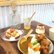新竹美食 - 有哩在Uilly Curry。北門街上的咖哩飯專賣店、連甜點也好好食、正餐或是下午茶都非常適合的口袋名單 - Mo太太 - 生活大小事