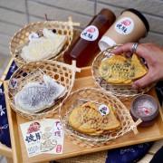 新竹竹北新開幕『燒肚』鯛魚燒專賣店,採用單剪刀式的烤具,以日本火烤方式製作,整間店充滿著日本的氣息,讓你一秒來到日本! - 阿華田的美食日記
