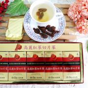 送禮首選|紅蔘推薦|韓國振興高麗人蔘|高麗蜂蜜紅蔘切片|紅蔘皂苷|溫和食補|養身推薦|藥王美稱|四大補品之首|韓國6年根高麗紅蔘|提升身體保護力|美味養生老少咸宜