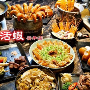 【信義安和站】一品活蝦 安和店-更多澎湃料理,胡椒蝦、繽紛莓果優格蝦 、古香腐乳蝦都超好吃
