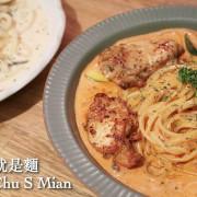 【台北義式】就是麵 Chu S Mian.大安平價高CP值義大利麵!(捷運科技大樓站步行5分鐘)
