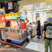 [食]台北 士林夜市 涼麵 金黃酥脆臭豆腐 蹦出清爽又開胃的絕佳好滋味  家湘涼麵
