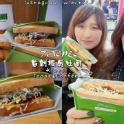台北|| 中山早餐推薦 首創煎板吐司 Kiwes Toast & Coffee 疫情不能出國 也要吃到好吃的韓式鐵板煎吐司