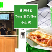 【台北  中山】Kiwes Toast&Coffee 中山店 ➤ 松江南京美食,上班族吃什麼?中山早餐推薦!鐵板韓式吐司,三間分店資訊!