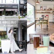 桃園美食 咖啡廳//萊佐咖啡//朝陽公園旁 簡單溫馨 輕食/咖啡/甜點 不限時wifi咖啡廳--桃園市