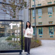 嘉義市立美術館~原公賣局古蹟改建