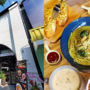 多達快50種不同義大利麵口味、20種燉飯,近公益路竟然有只要128元就吃得到的義式餐廳?!