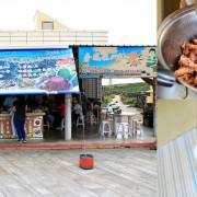 【澎湖‧西嶼】秀鳳姐的店‧鯨門洞旁的小吃店 必買燒酒螺和小管,再來一份仙人掌遇上哈蜜瓜冰