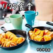 中永和美食。1127食堂  超好吃脆皮鐵鍋蛋餅  內用紅茶喝到飽