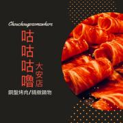 【台北】春節不打烊! 咕咕咕嚕日式昆布火鍋/韓式銅盤烤肉-大安店