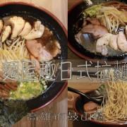 吃。高雄美食|鼓山區。剛剛開幕半年時間,日本老闆娘道地口味,專賣雞白湯拉麵店「麵屋趣日式拉麵」。