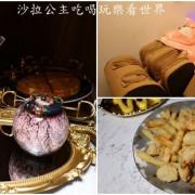 新莊睡眠咖啡『月憩·睡眠咖啡館』貴婦級按摩椅.下午茶.捷運丹鳳站