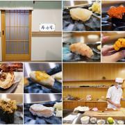 台北美食│平壽司 全新開幕 高貴不貴的日本料理 食材新鮮 一秒讓你重遊日本的美味握壽司  @國父紀念館旁