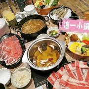 【台北美食】這一小鍋 CITYLINK南港潤泰店 / 這一鍋餐飲集團 / 復古懷舊 經典鍋物料理