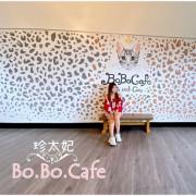 「Bo.Bo.Cafe 豹豹咖啡·森林館」新北觀音山景觀咖啡餐廳,可愛豹貓! - 珍太妃旅遊親子生活